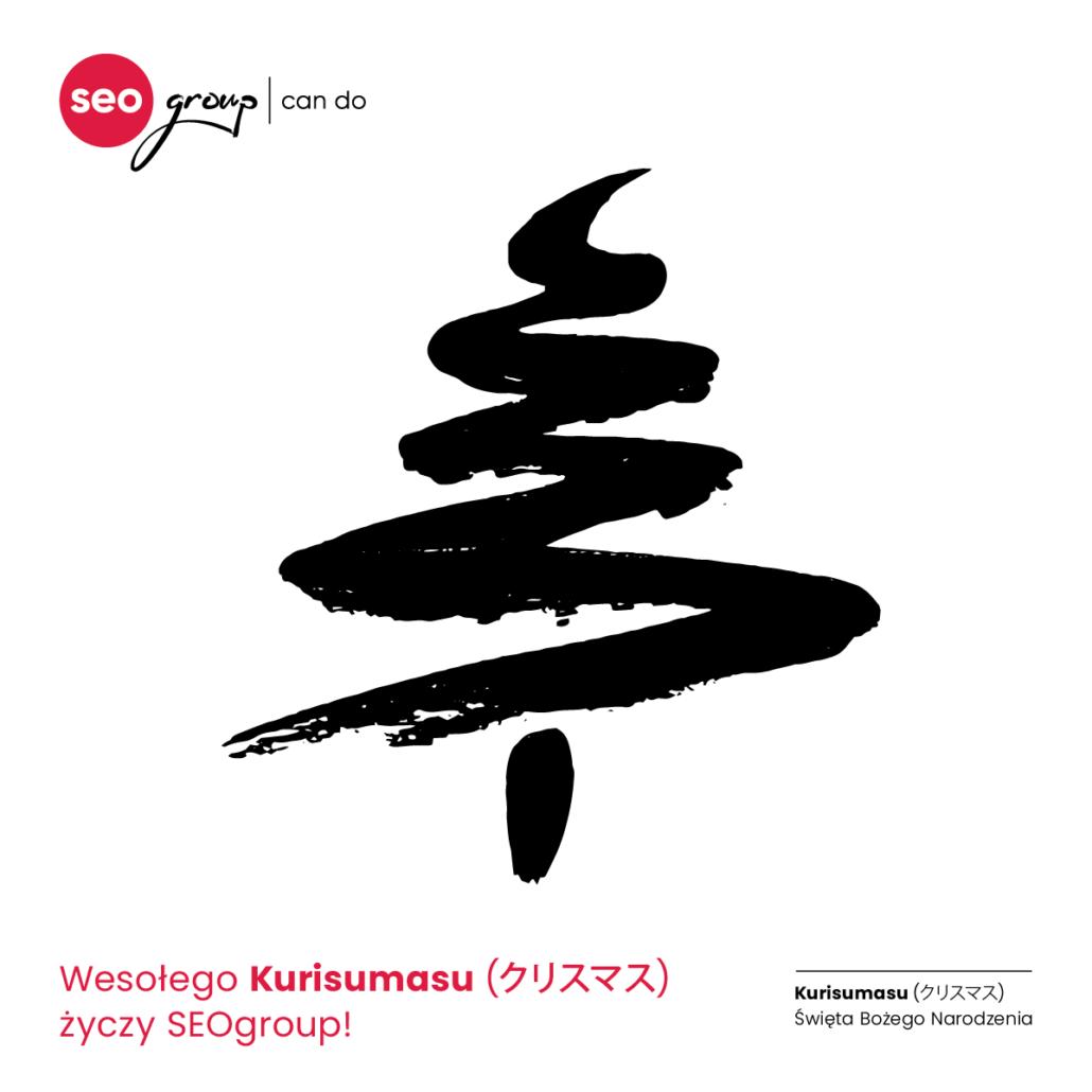 Wesołego Kurisumasu (クリスマ) życzy SEOgroup